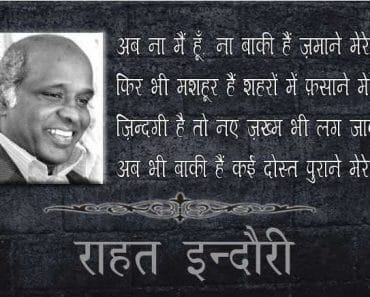 Rahat Indori shayari Rahat Indori Shayari In Hindi Rahat Indori Shayari In Urdu Rahat Indori Shayari On Politics Rahat Indori Shayari On Love Rahat Indori Shere Rahat Indori Poetry Rahat Indori Shayari In Hindi Rahat Indori Shayari In Urdu Rahat Indori Shayari On Politics Rahat Indori Shayari On Love Rahat Indori Shere Rahat Indori Poetry Rahat Indori Shayari In Hindi Rahat Indori Shayari In Urdu Rahat Indori Shayari On Politics Rahat Indori Shayari On Love Rahat Indori Shere Rahat Indori Poetry Rahat Indori shayari Rahat Indori Shayari In Hindi Rahat Indori Shayari In Urdu Rahat Indori Shayari On Politics Rahat Indori Shayari On Love Rahat Indori Shere Rahat Indori Poetry Rahat Indori Shayari In Hindi Rahat Indori Shayari In Urdu Rahat Indori Shayari On Politics Rahat Indori Shayari On Love Rahat Indori Shere Rahat Indori Poetry Rahat Indori Shayari In Hindi Rahat Indori Shayari In Urdu Rahat Indori Shayari On Politics Rahat Indori Shayari On Love Rahat Indori Shere Rahat Indori Poetry